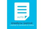 Модуль автоматическое добавление атрибутов и их значений в товары Opencart 2