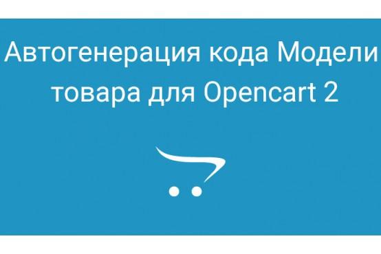 Автогенерация кода Модели товара для Opencart 2