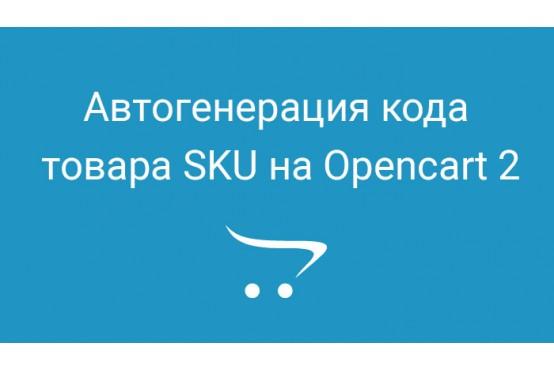 Автогенерация кода товара SKU на Opencart 2