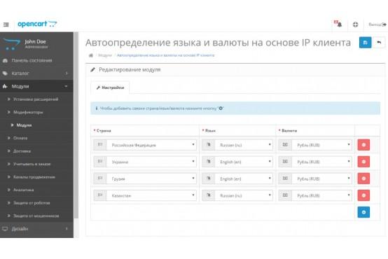 Автоопределение языка и валюты по IP клиента на Opencart 2