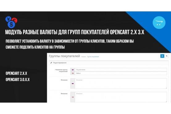 Модуль разные валюты для групп покупателей Opencart 2