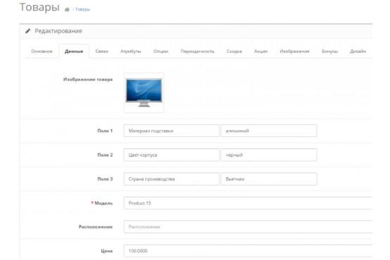 Модуль Дополнительные поля в товаре на Opencart 2