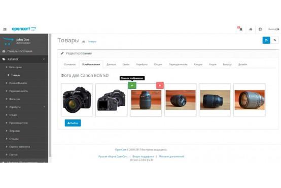 Модуль Упрощенный фотоменеджер на Opencart 2