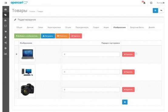 Менеджер изображений для Opencart 2