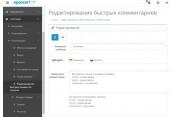 Комментарии к статусам заказов Opencart 2
