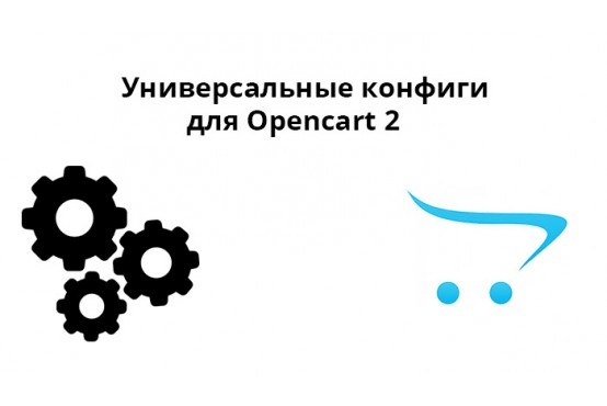 Универсальные конфиги на Opencart 2