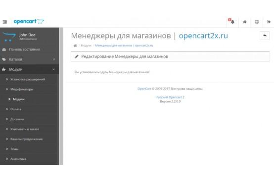 Менеджеры для магазинов на Opencart 2