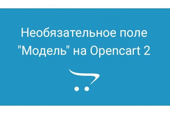 """Необязательное поле """"Модель"""" на Opencart 2"""