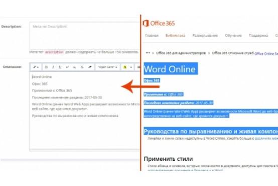Модуль убирает форматирование при копировании на Opencart 2