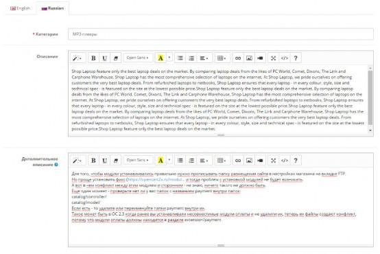 Модуль Дополнительное описание категории Opencart 2