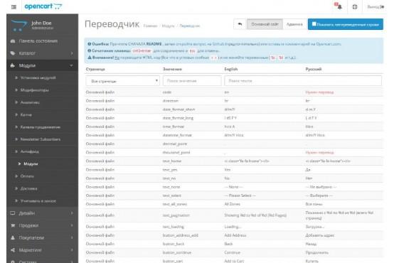Модуль Переводчик слов для Opencart