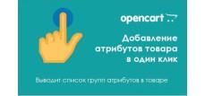 Модуль массовое добавление атрибутов в товаре Opencart