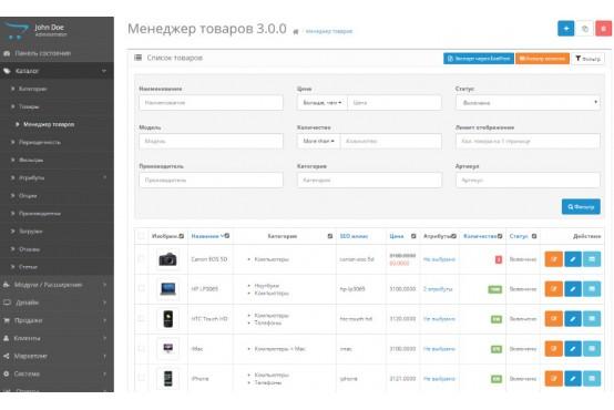 Расширенный менеджер товаров Opencart 2