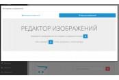 Модуль Редактор изображений на Opencart 2