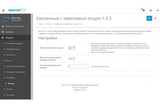 Модуль Родительские опции для Opencart 2