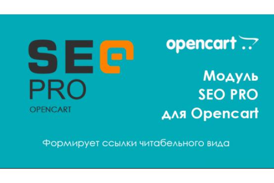 Модуль SEO PRO для Opencart 3