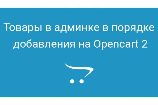 Товары в админке в порядке добавления на Opencart 2