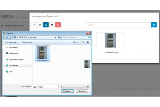 Транслит названия картинок при загрузке для Opencart 2
