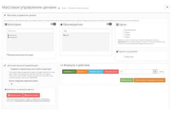 Модуль Массовое управление ценами на Opencart 2