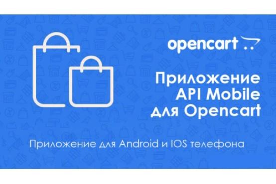 Модуль Мобильный Администратор Android и IOS для Opencart