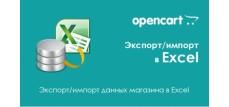 Модуль экспорта/импорта в Excel для Opencart