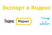 Модуль Export YML - экспорт в Яндекс наOpencart 2