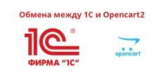 Модуль обмена между 1C и Opencart2 - Exchange1C