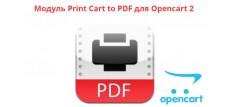 Модуль Print Cart to PDF для Opencart 2