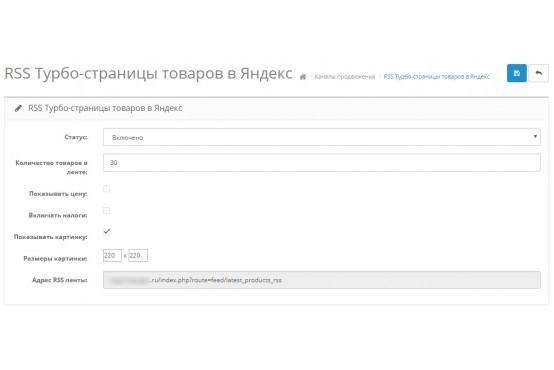 Модуль RSS канал для Турбо-страниц товаров в Яндекс для Opencart 2