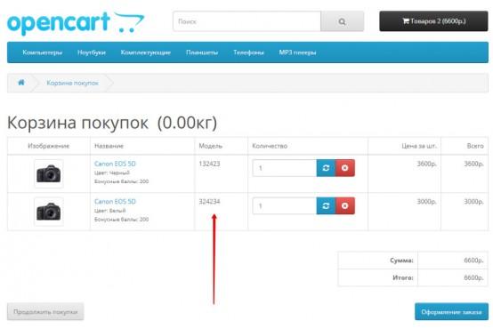 Модуль Артикулы для опций Opencart 2