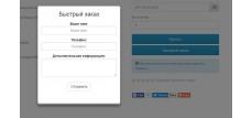 Быстрый заказ / Заказ звонка - модуль Opencart 2