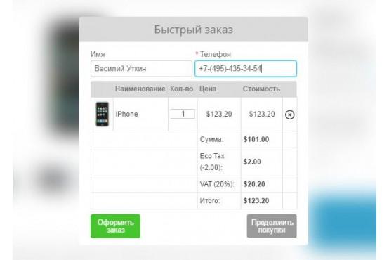 Быстрый заказ в модальном окне на Opencart 2