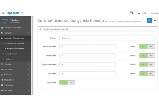 Модуль Автоначисление бонусных баллов на Opencart 2