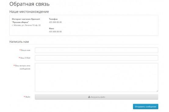 Модуль Прикрепить файл в контактной форме для Opencart 2