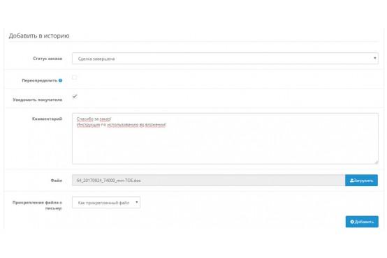 Прикрепление файлов в истории заказа Opencart 2