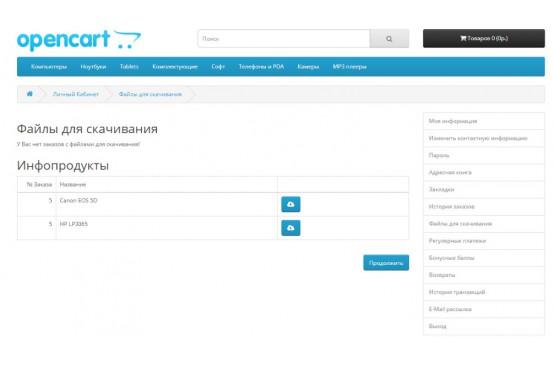 Модуль Инфопродукты на Opencart 2