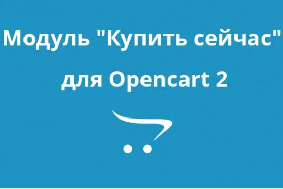 """Модуль """"Купить сейчас"""" на Opencart 2"""