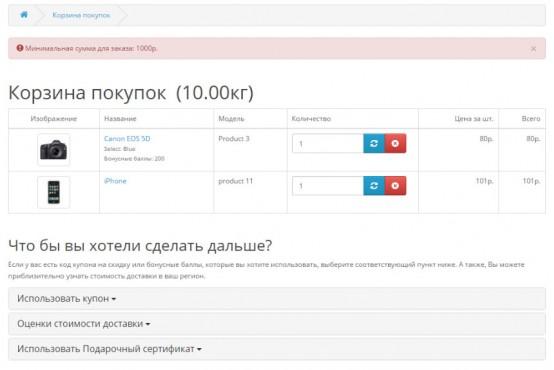 Модуль Минимальная сумма заказа на Opencart 2