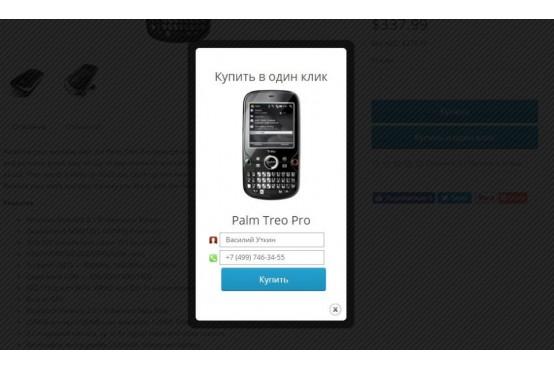 Модуль Купить в один клик на Opencart 2