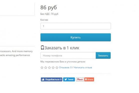 Модуль Заказать в один клик на Opencart 2