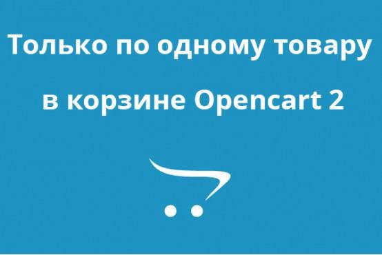 Только по одному товару в корзине Opencart 2