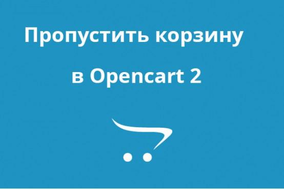Модуль Пропустить корзину на Opencart 2
