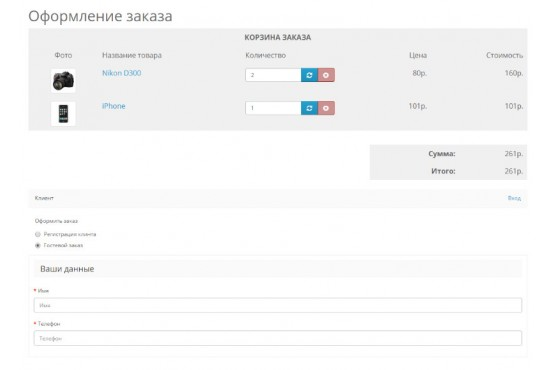 Упрощенное оформление заказа на Opencart 2.3