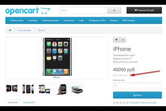 Модуль Цена товара в разных валютах для Opencart 2