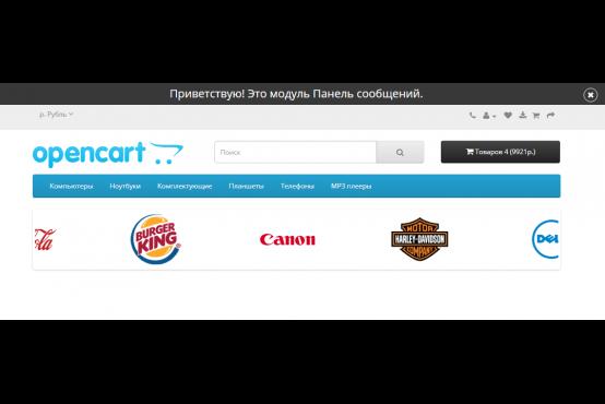 Модуль Панель сообщений для Opencart 2