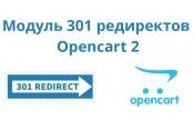 Модуль Менеджер 301 редиректов для Opencart 2