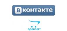 Модуль Экспорт товаров Вконтакте для Opencart 2