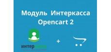 Модуль  Интеркасса  для Opencart 2