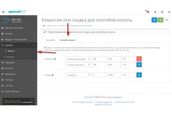 Модуль комиссия или скидка для способов оплаты для Opencart 2