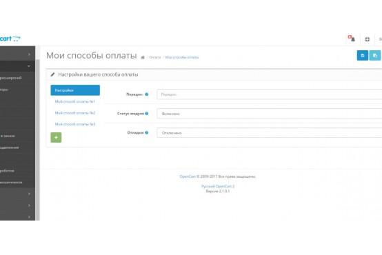 Модуль Мои способы оплаты на Opencart 2